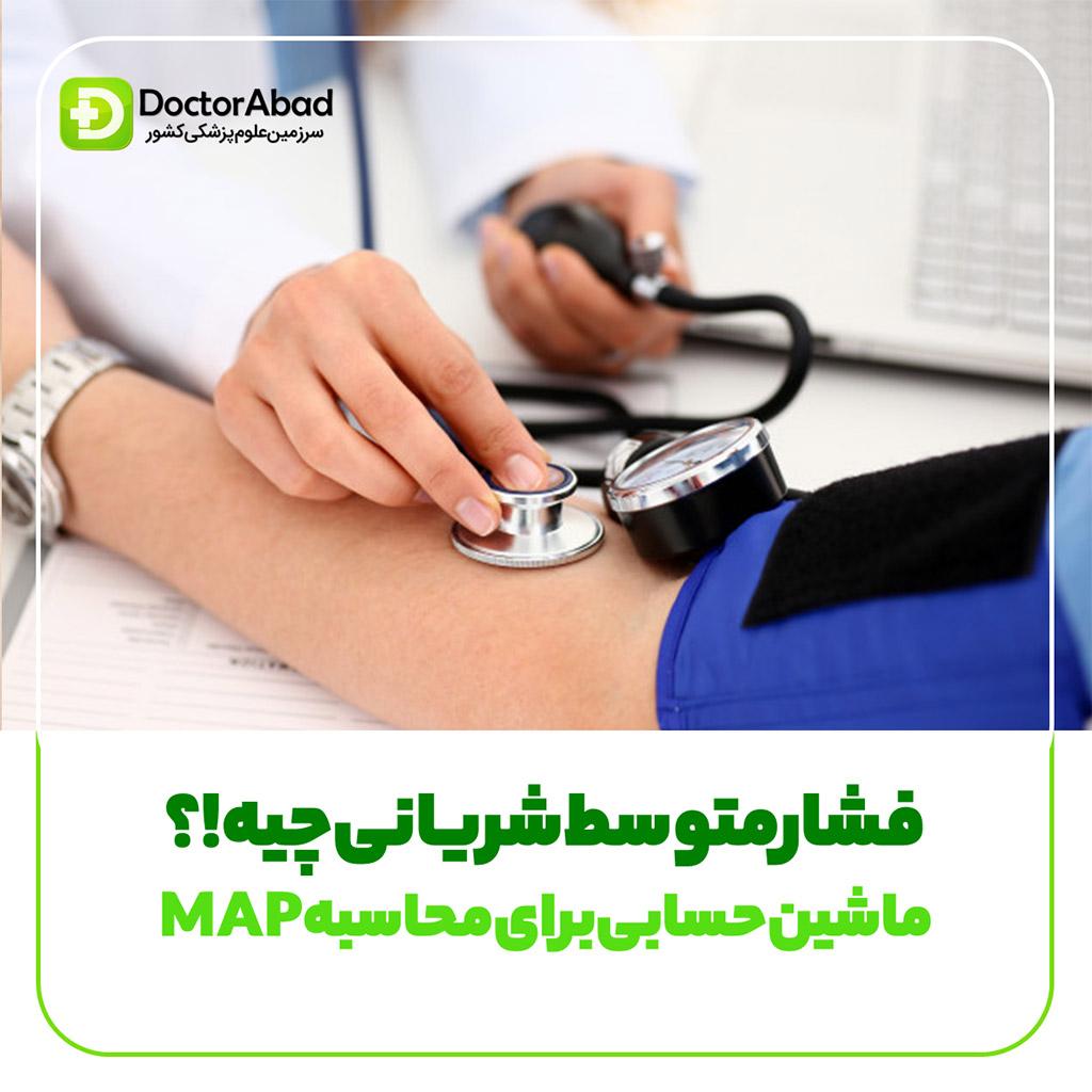 فشار متوسط شریانی