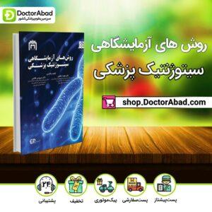 کتاب روشهای آزمایشگاهی سیتوژنتیک پزشکی