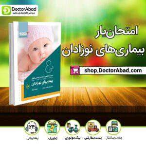 امتحان یار بیماریهای نوزادان