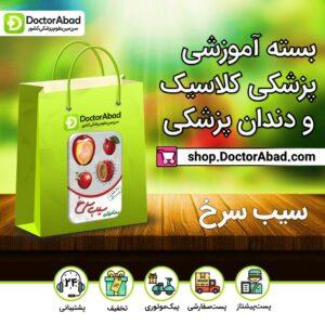 بسته سیب سرخ با آناتومی رنگی (پزشکی کلاسیک و دندانپزشکی)