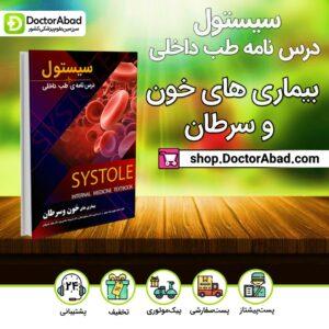 سیستول بیماریهای خون و سرطان