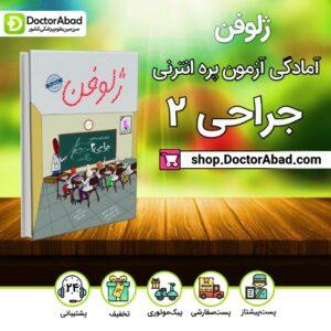 کتاب ژلوفن جراحی 2
