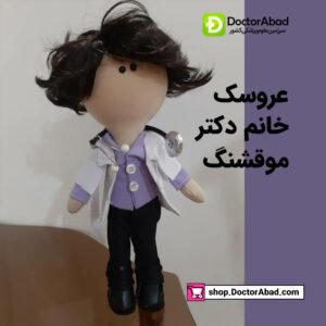 عروسک خانم دکتر موقشنگ