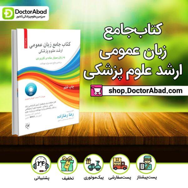 کتاب جامع زبان عمومی ارشد علوم پزشکی