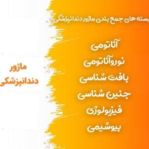 بسته جمع بندی ماژور دندانپزشکی