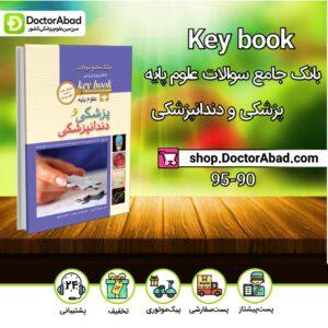 Key Book بانک جامع علوم پایه پزشکی و دندانپزشکی 90-95