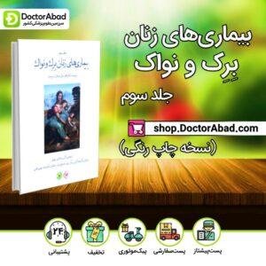 بیماریهای زنان برک و نواک رنگی جلد سوم