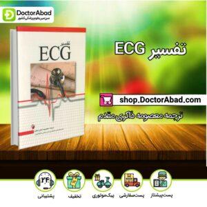 کتاب تفسیر ECG