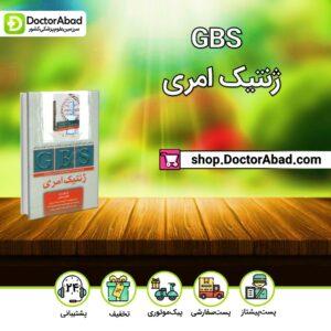کتاب GBS ژنتیک امری(انتشارات تیمورزاده)