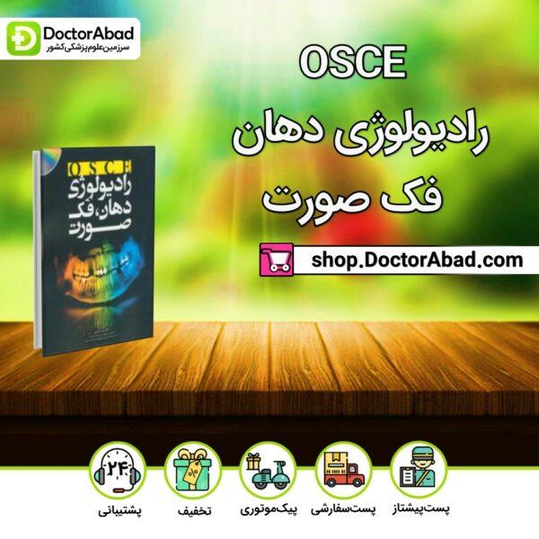 کتاب osceرادیولوژی دهان ، فک وصورت(انتشارات آرتین طب)