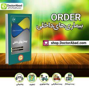 ORDER بیماریهای داخلی