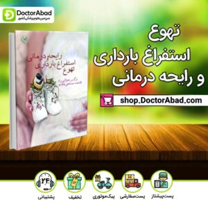 کتاب تهوع، استفراغ بارداری و رایحه درمانی