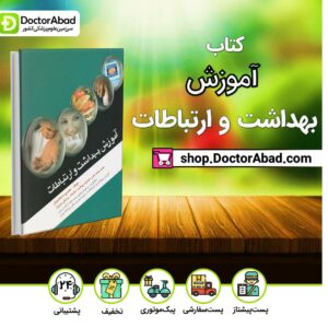 کتاب آموزش بهداشت و ارتباطات ( انتشارات اندیشه رفیع )