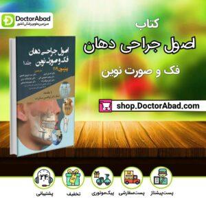 کتاب اصول جراحی دهان فک و صورت نوین جلد اول ( پیترسون 2019)(انتشارات اندیشه رفیع )a