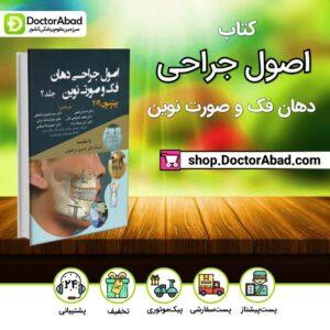 کتاب اصول جراحی دهان فک و صورت نوین جلد دوم ( پیترسون 2019) انتشارات اندیشه رفیع a