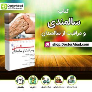 کتاب سالمندی و مراقبت از سالمندان ( انتشارات آرتین طب )