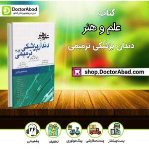 کتاب علم و هنر دندان پزشکی ترمیمی 2019 (انتشارات اندیشه رفیع )