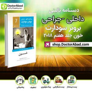 کتاب پرستاری داخلی-جراحی برونر و سودارث 2018 ( خون ) جلد هفتم