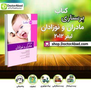 کتاب پرستاری مادران و نوزادان لیفر 2012