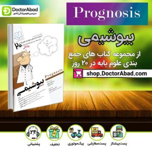 بیوشیمی پروگنوز
