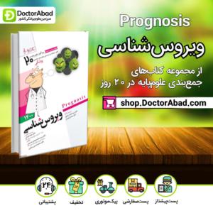 پروگنوز ویروس شناسی