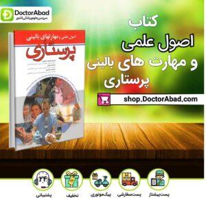 کتاب اصول علمی و مهارتهای بالینی پرستاری ( انتشارات اندیشه رفیع )