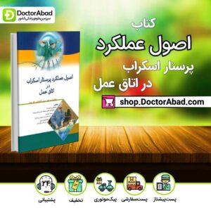 کتاب اصول عملکرد پرستار اسکراب در اتاق عمل ( انتشارات اندیشه رفیع )