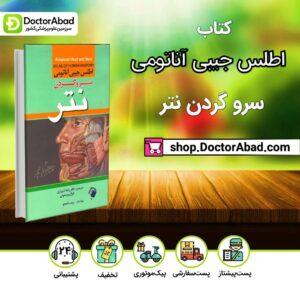 کتاب اطلس جیبی آناتومی سرو گردن نتر (انتشارات اندیشه رفیع a )