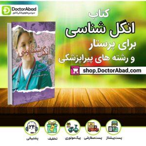 کتاب انگل شناسی برای پرستار و رشته های پیراپزشکی ( انتشارات اندیشه رفیع )