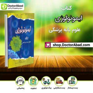 کتاب ایمونولوژی برای علوم پایه پزشکی (انتشارات اندیشه رفیع )