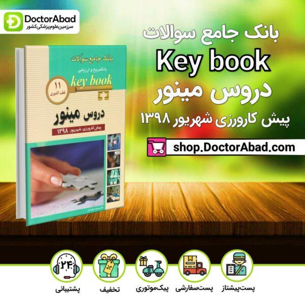 کتاب بانک جامع سوالات با تشریح و ارزیابی key book دروس مینور پیش کارورزی شهریور 1398 ( انتشارات اندیشه رفیع )
