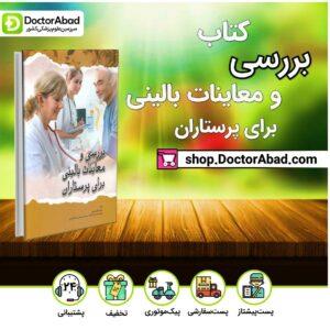 کتاب بررسی ومعاینات بالینی برای پرستاران ( انتشارات اندیشه رفیع )