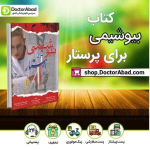 کتاب بیوشیمی برای پرستار ( انتشارات اندیشه رفیع )