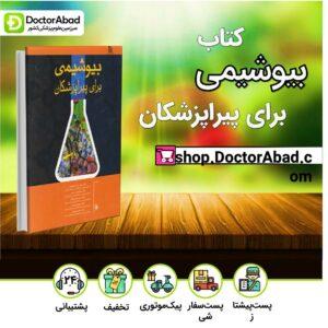 کتاب بیوشیمی برای پیراپزشکان ( انتشارات اندیشه رفیع )