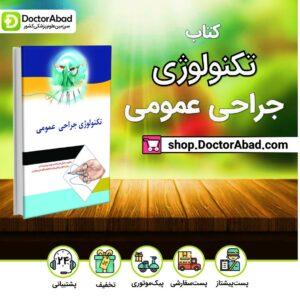 کتاب تکنولوژی جراحی عمومی ( انتشارات اندیشه رفیع )