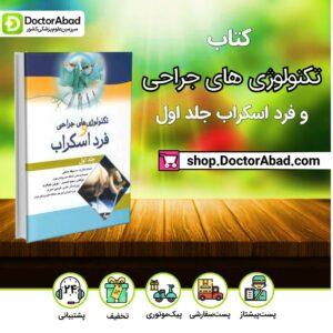 کتاب تکنولوژی های جراحی و فرد اسکراب جلد اول ( انتشارات اندیشه رفیع )