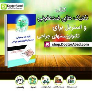 کتاب تکنیکهای ضد عفونی و استریل برای تکنولوژیست جراحی ( اتشارات اندیشه رفیع )
