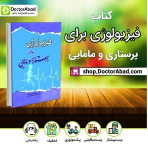 کتاب فیزیولوژی برای پرستاری و مامایی ( انتشارات اندیشه رفیع )