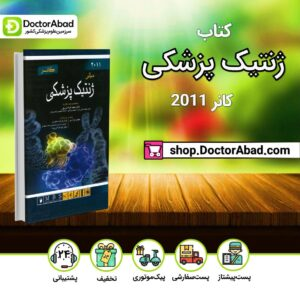 کتاب مبانی ژنتیک پزشکی کانر 2011(انتشارات اندیشه رفیع )
