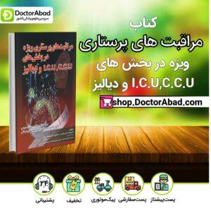 کتاب مراقبت های پرستاری ویژه در بخش های CCU و ICU دیالیز ( انتشارات اندیشه رفیع )