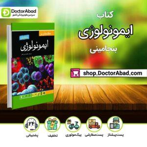 کتاب مقدمه ای بر ایمونولوژی بنجامینی (انتشارات اندیشه رفیع )