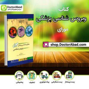 کتاب ویروسی شناسی پزشکی مورای 2016 (انتشارات اندیشه رفیع )