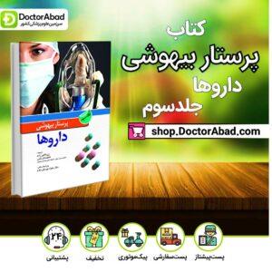 کتاب پرستار بیهوشی داروها (جلد سوم ) ( انتشارات اندیشه رفیع )