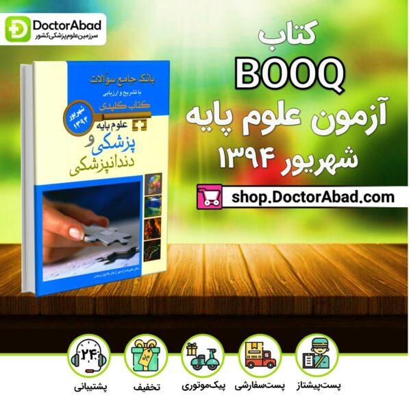 کتاب BOOQ آزمون علوم پایه شهریور 1394 ( انتشارات اندیشه رفیع )