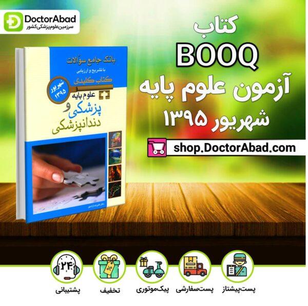 کتاب BOOQ آزمون علوم پایه شهریور 1395 ( انتشارات اندیشه رفیع )