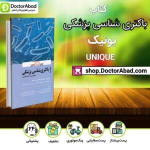 کتاب UNIQUE خلاصه باکتری شناسی پزشکی يونيک (انتشارات اندیشه رفیع )
