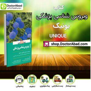 کتاب UNIQUE خلاصه ویروس شناسی پزشکی يونيک (انتشارات اندیشه رفیع )