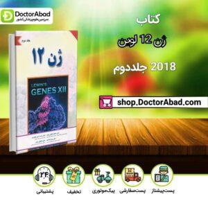 کتاب ژن 12 لوين 2018 جلد دوم (انتشارات اندیشه رفیع )