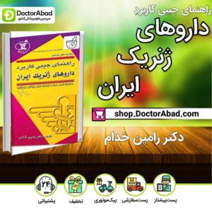 راهنمای جیبی کاربردی دارو های ژنریک ایران