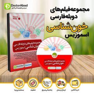 مجموعه فیلمهای دوبله فارسی خون شناسی اسموزیس OSMOSIS